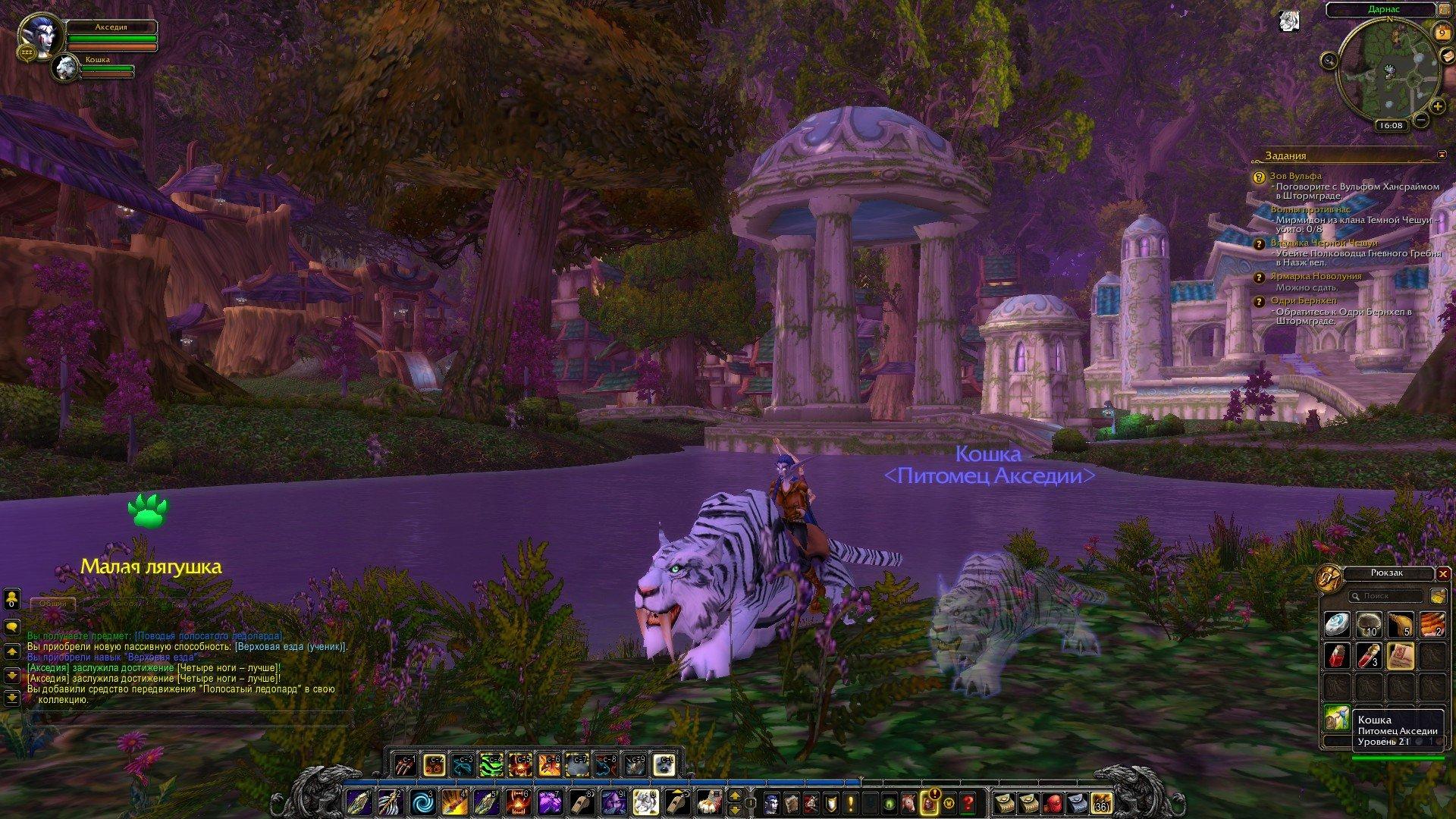 Путешествие по World of Warcraft ... Ночной Эльф. Глава 2. - Изображение 24