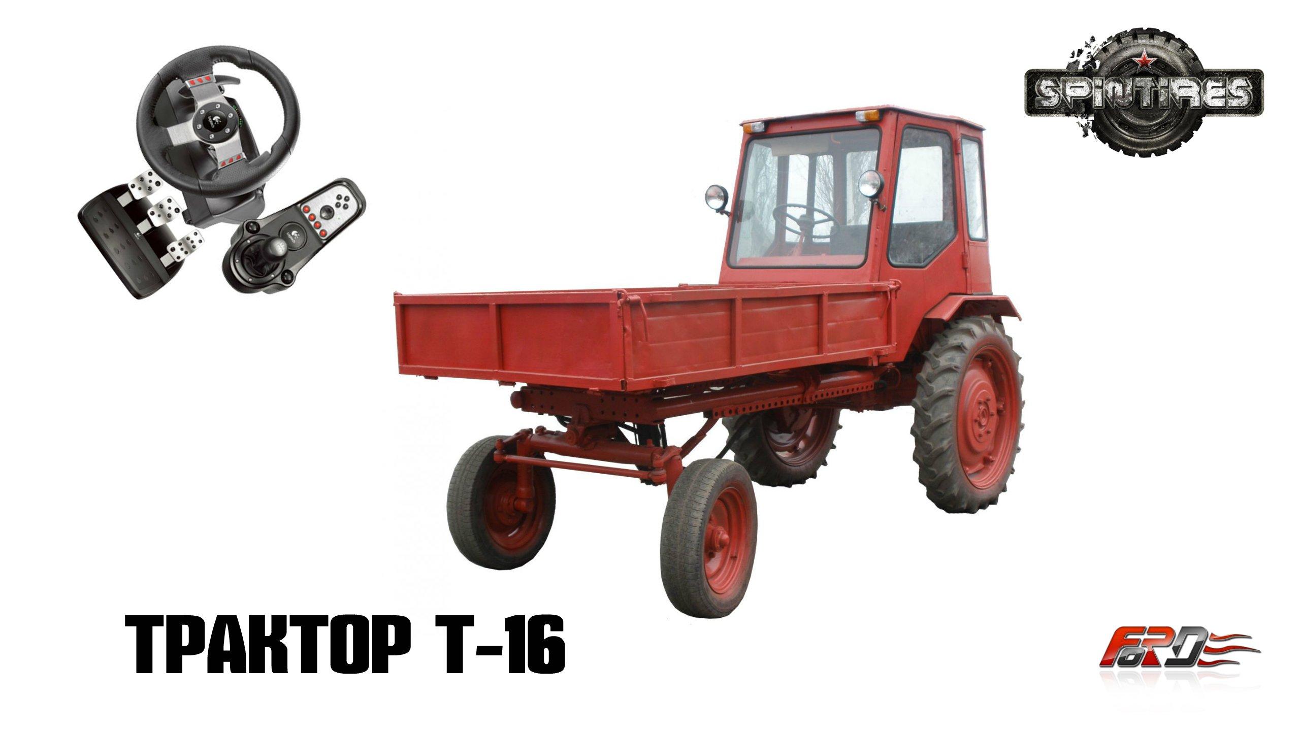 Т-16 трактор - обзор, тест-драйв советской техники и транспорта СССР в SpinTires 2016. - Изображение 1