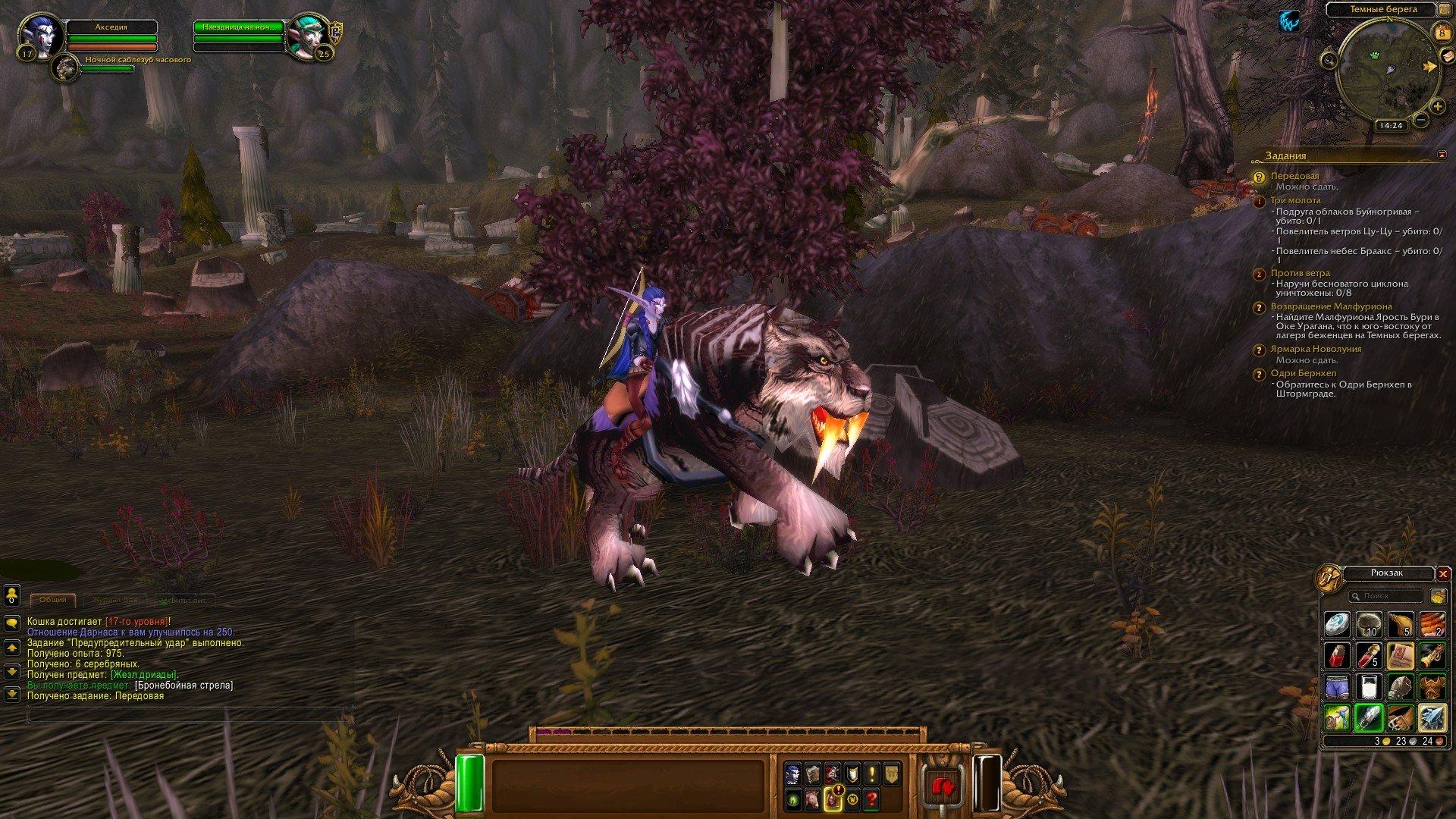 Путешествие по World of Warcraft ... Ночной Эльф. Глава 2. - Изображение 4