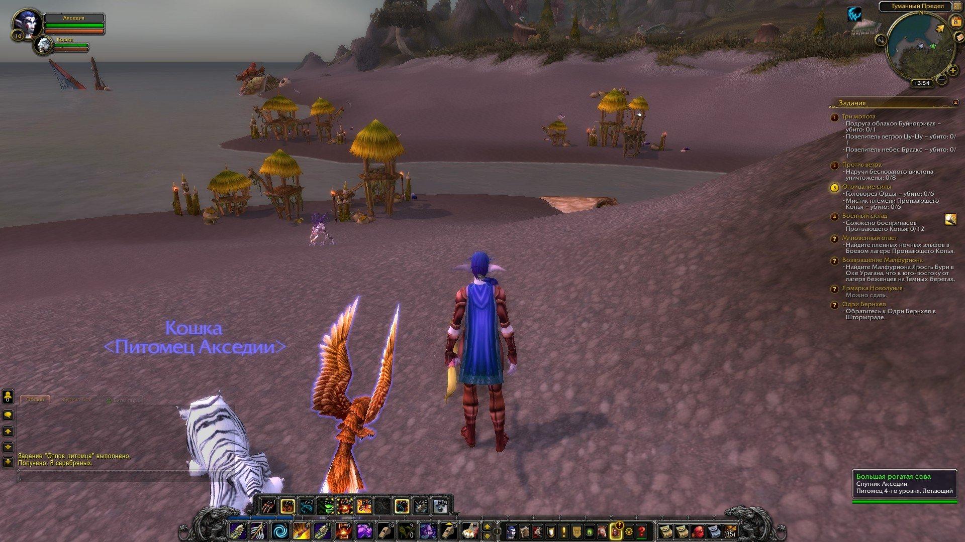 Путешествие по World of Warcraft ... Ночной Эльф. Глава 2. - Изображение 3