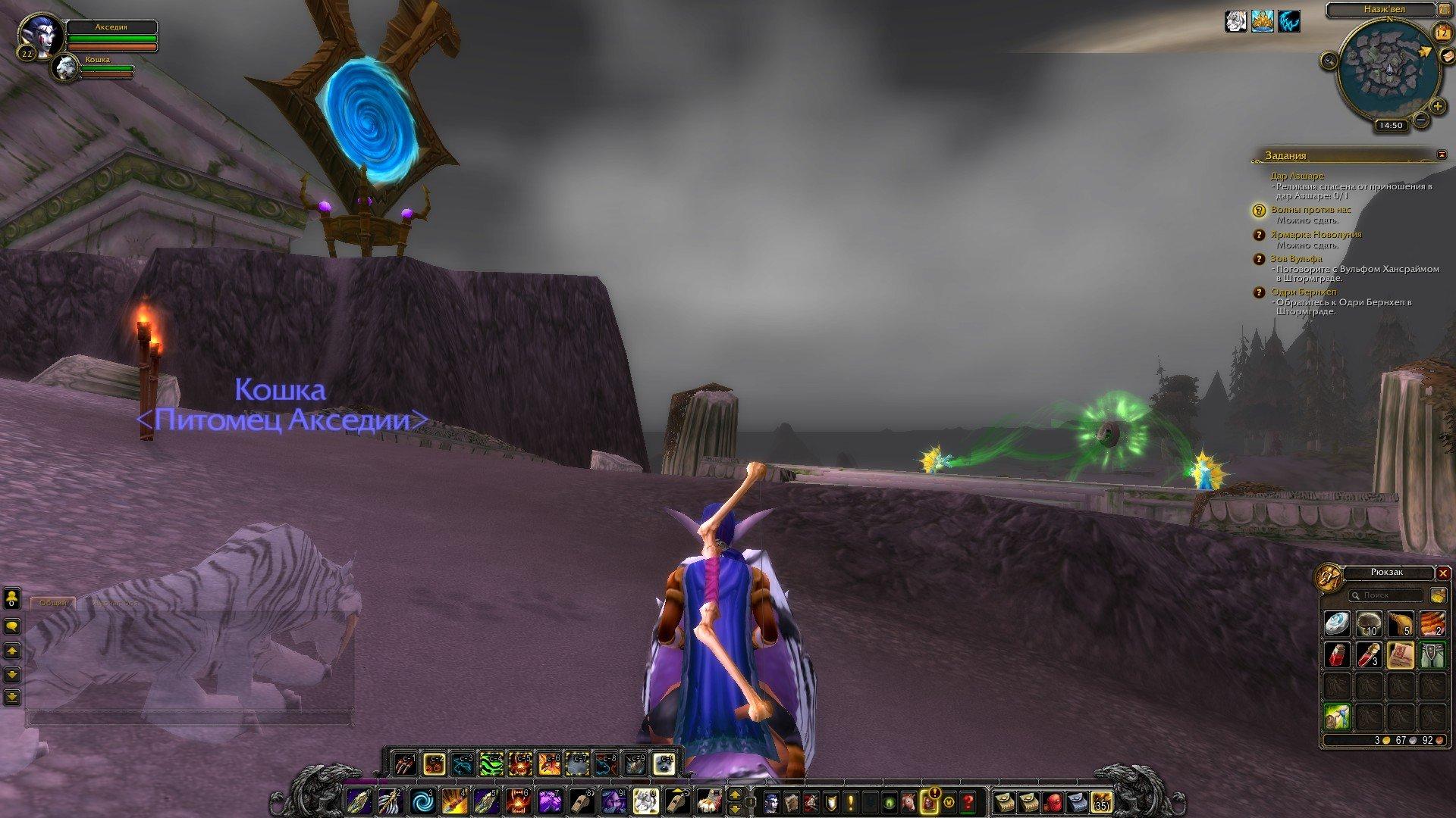 Путешествие по World of Warcraft ... Ночной Эльф. Глава 2. - Изображение 25