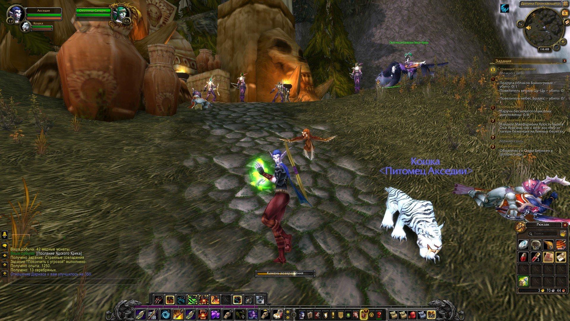 Путешествие по World of Warcraft ... Ночной Эльф. Глава 2. - Изображение 8