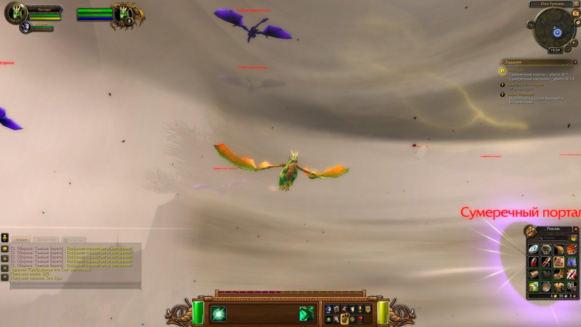 Путешествие по World of Warcraft ... Ночной Эльф. Глава 2. - Изображение 19