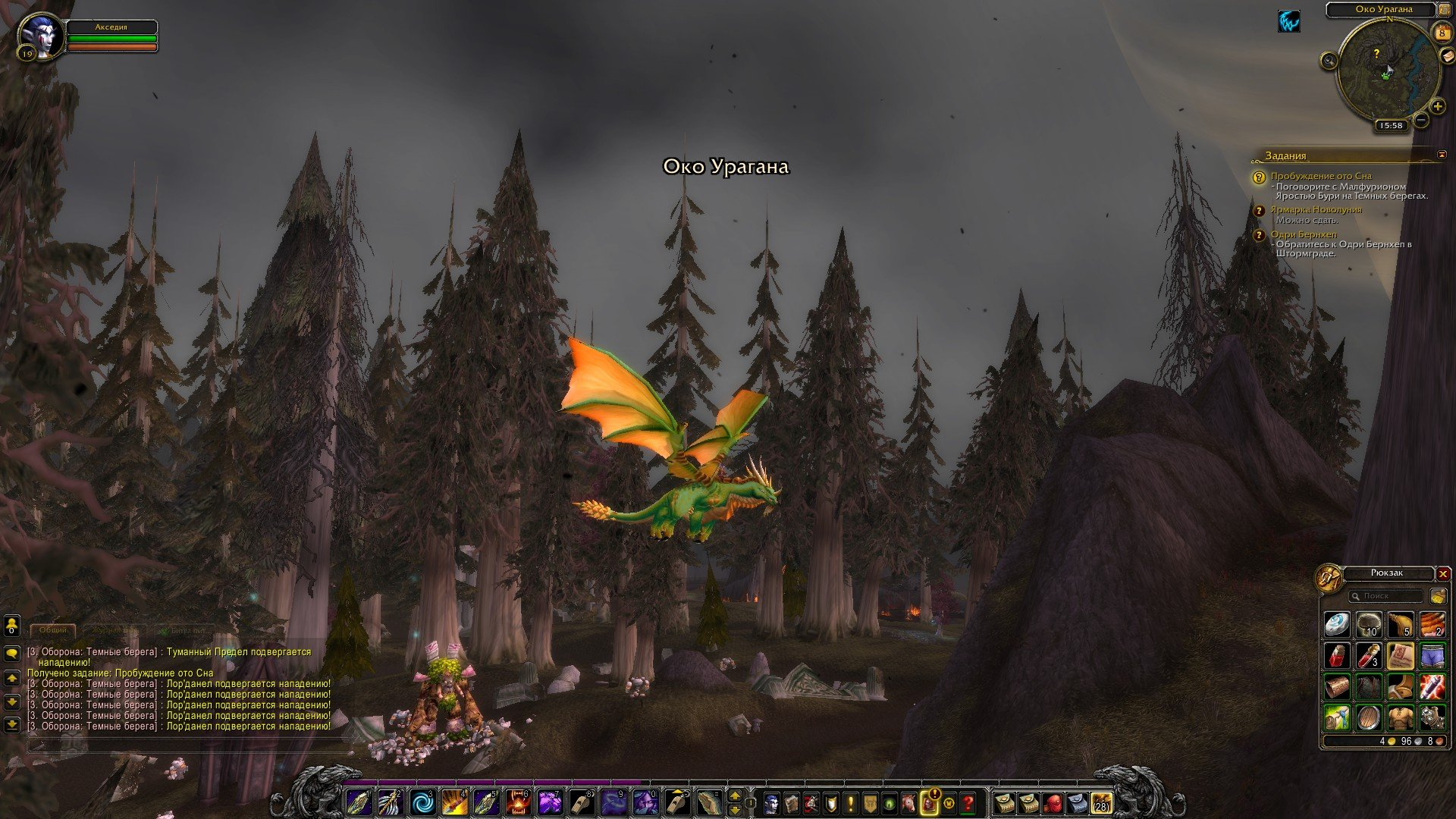 Путешествие по World of Warcraft ... Ночной Эльф. Глава 2. - Изображение 18