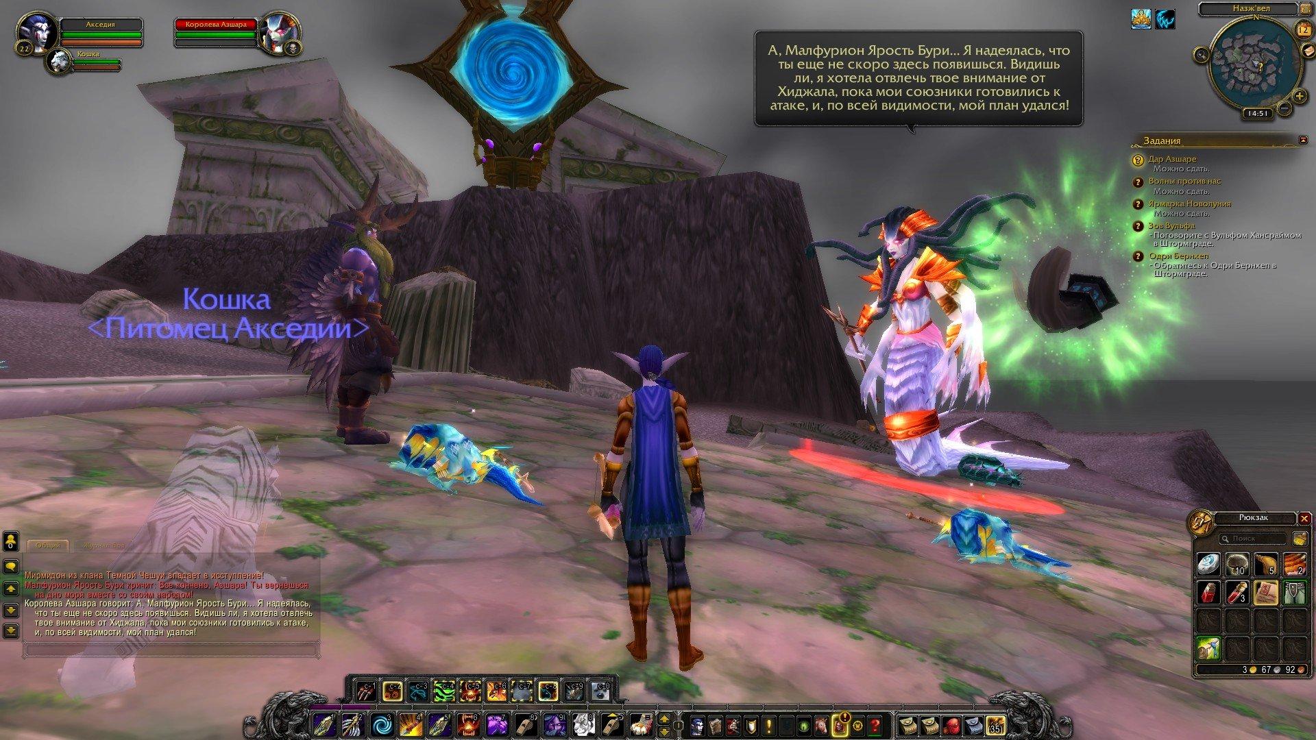 Путешествие по World of Warcraft ... Ночной Эльф. Глава 2. - Изображение 27