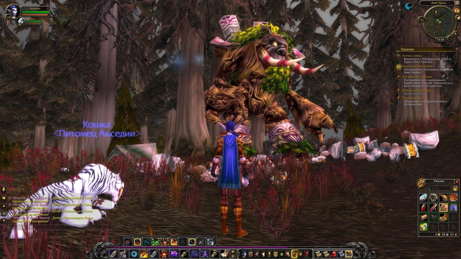 Путешествие по World of Warcraft ... Ночной Эльф. Глава 2. - Изображение 13