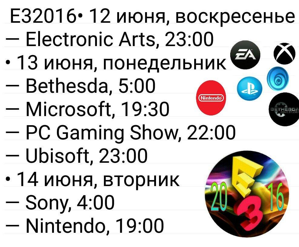 Пресс-конференции E3 график проведения трансляции. - Изображение 1