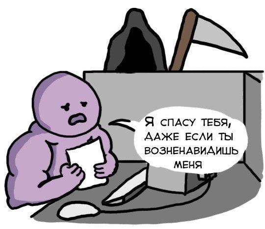 Жизни комикс. - Изображение 4