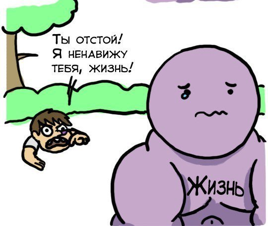 Жизни комикс. - Изображение 6