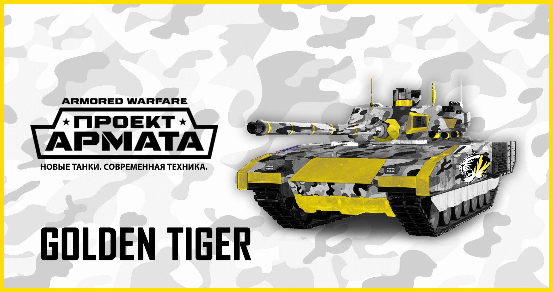 Т-14 GOLDEN TIGER. - Изображение 1