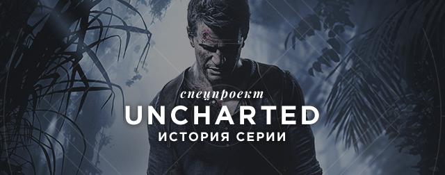 Спецпроект «Uncharted: История серии». - Изображение 1