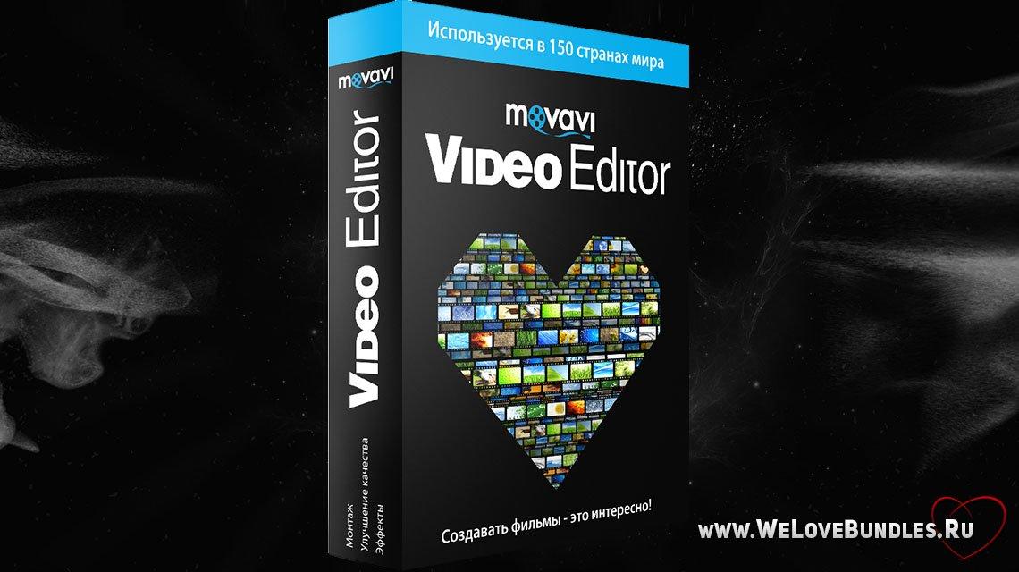 Раздача бесплатных лицензионных ключей видеоредактора Movavi Video Editor 11 SE. - Изображение 1