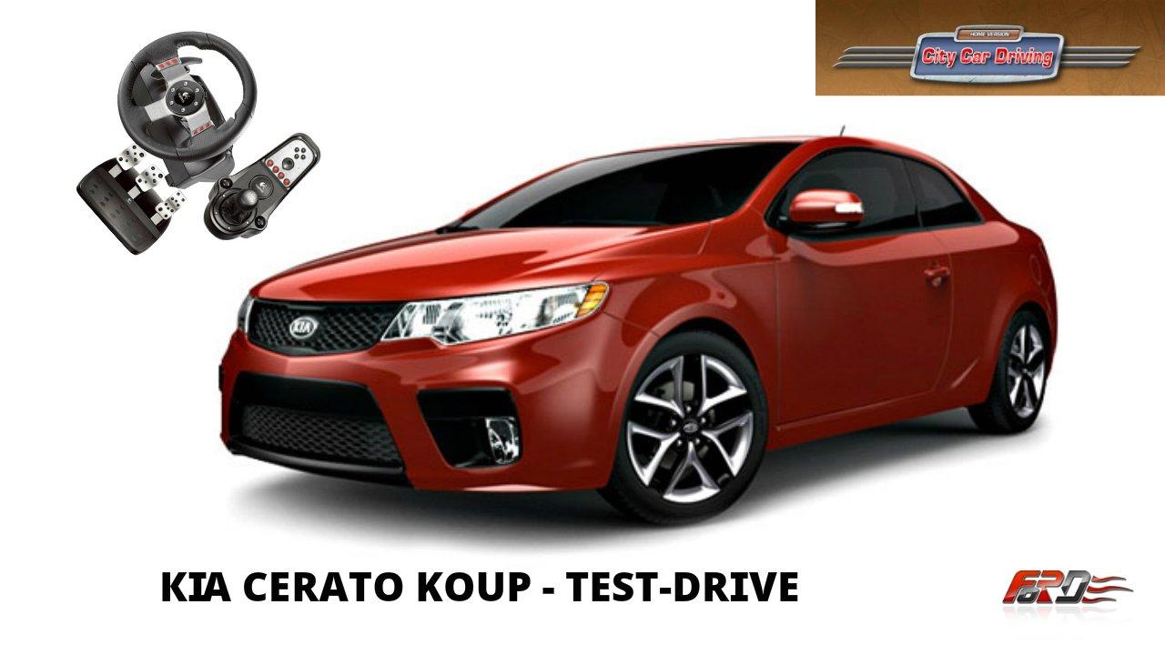 KIA Cerato KOUP - тест-драйв, обзор, спортивное купе City Car Driving 1.5.1 Logitech G27. - Изображение 1