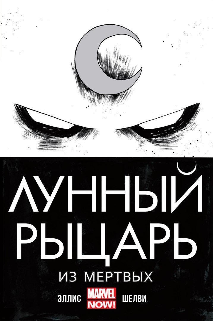 Малоизвестные супергерои №1 - Лунный рыцарь\Moon Knight. - Изображение 4
