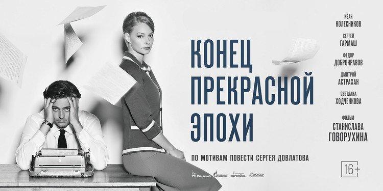 Российское кино (я вернулся) . - Изображение 5