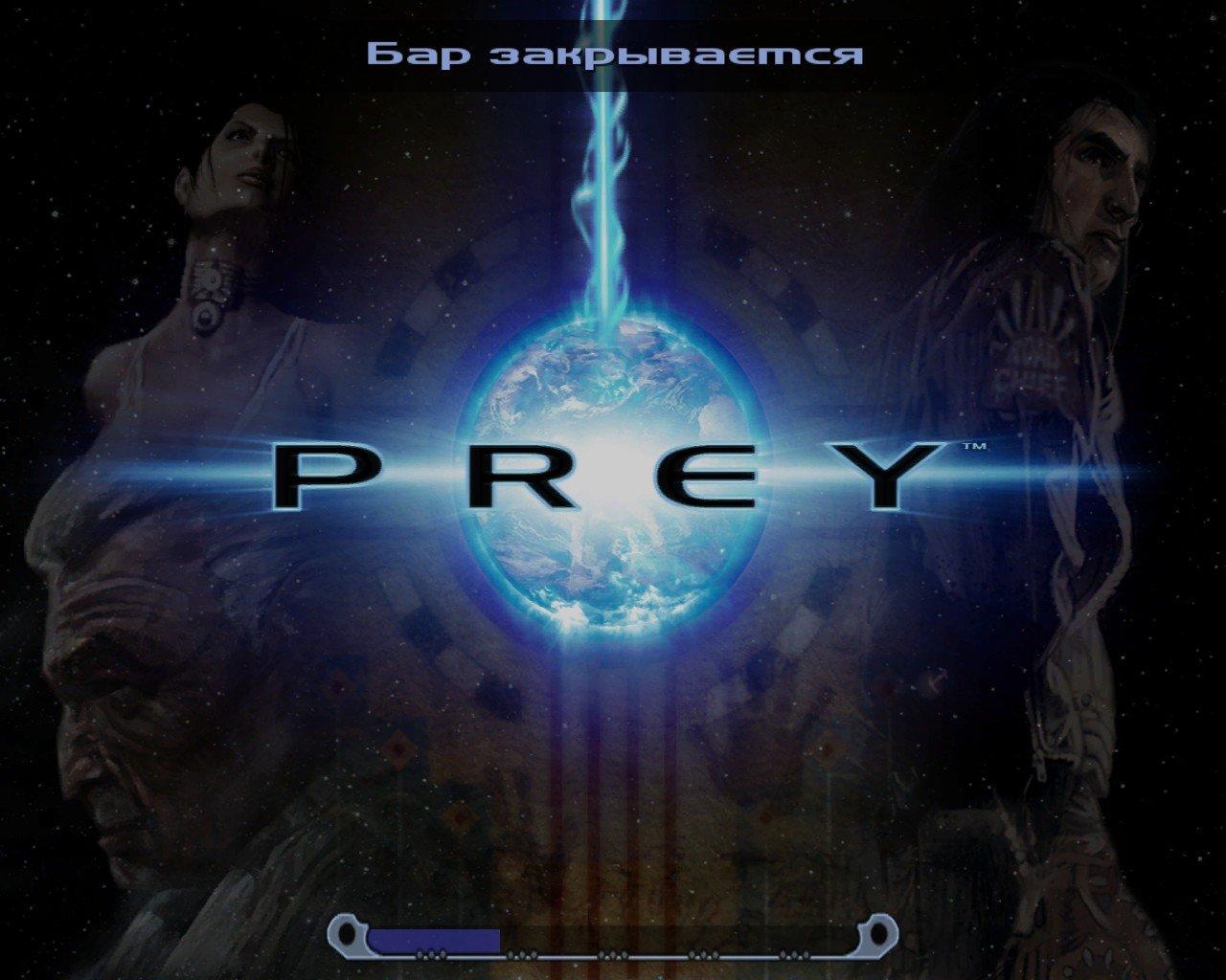 Ретро-прохождение Prey в скриншотах ... Часть 2. - Изображение 1