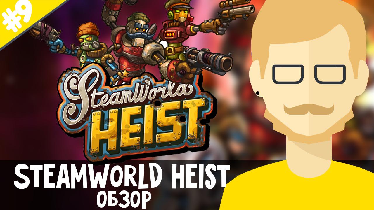 Steamworld heist обзор. - Изображение 1