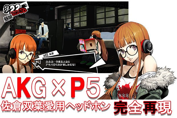 Persona 5 Premium Event (роликов пост). - Изображение 2