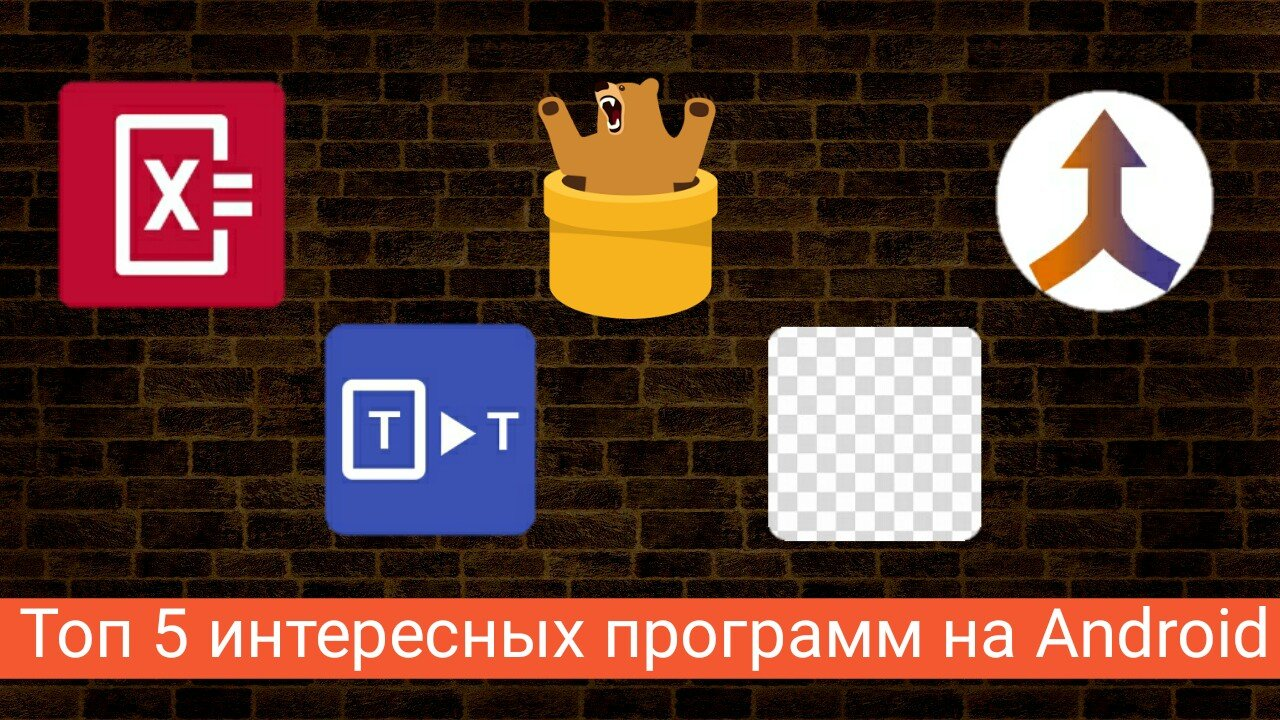 Топ 5 интересных программ на Android. - Изображение 1
