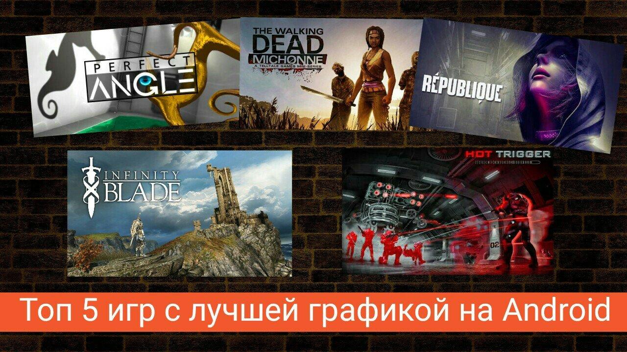 Топ 5 игр с лучшей графикой на Android. - Изображение 1