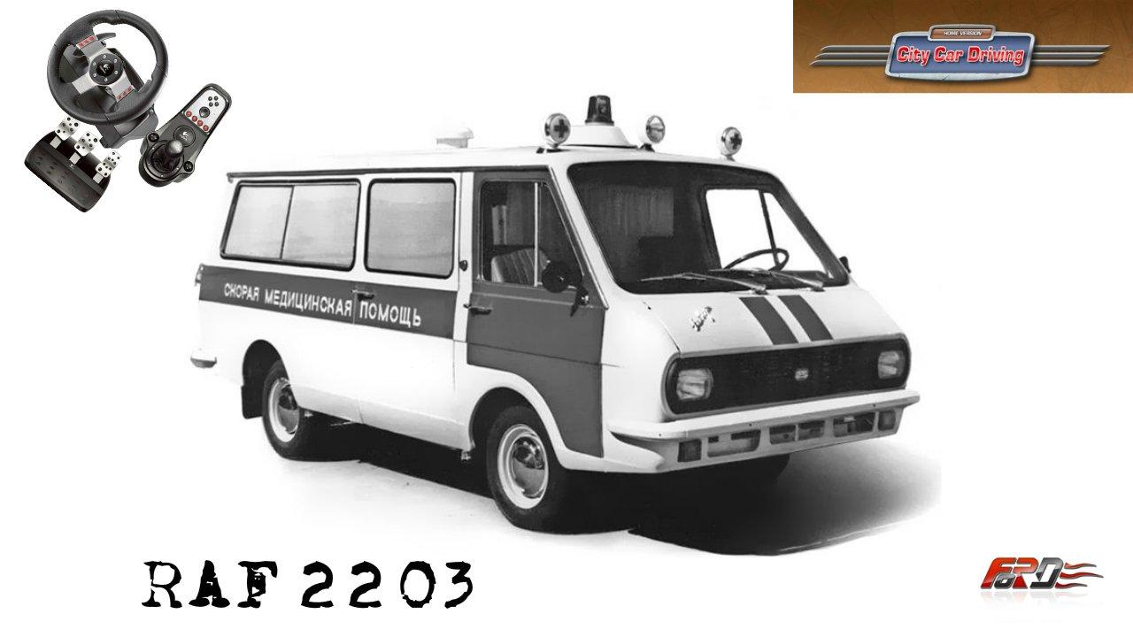 РАФ (RAF) 2203 тест-драйв, обзор, советский микроавтобус City Car Driving 1.5.1. - Изображение 1