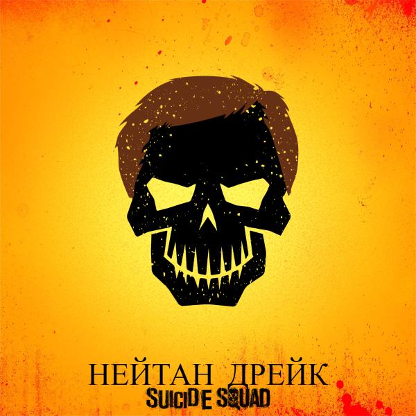 """Новые рекламные фишки """"Отряд самоубийц"""". - Изображение 8"""