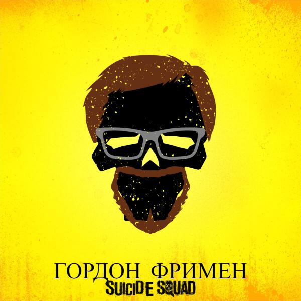 """Новые рекламные фишки """"Отряд самоубийц"""". - Изображение 3"""