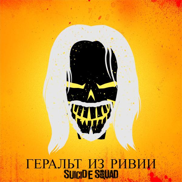 """Новые рекламные фишки """"Отряд самоубийц"""". - Изображение 5"""