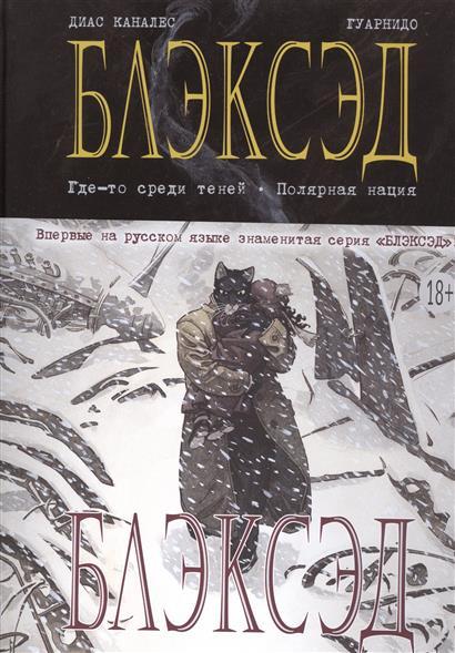 """Это комиксы №4: """"Blacksad"""" - Зверополис для взрослых. - Изображение 25"""