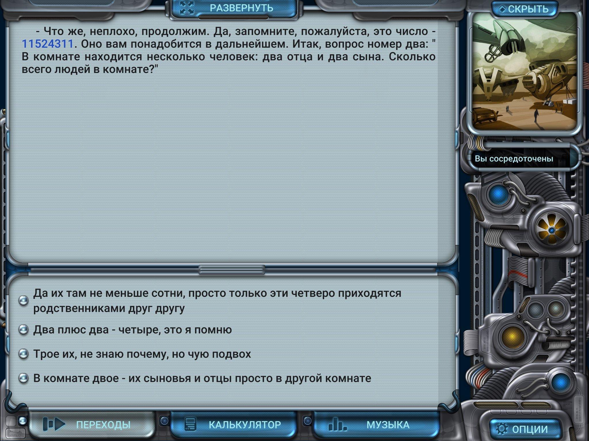 Обзор Space Rangers: Quest или как вернуть 2005. - Изображение 4