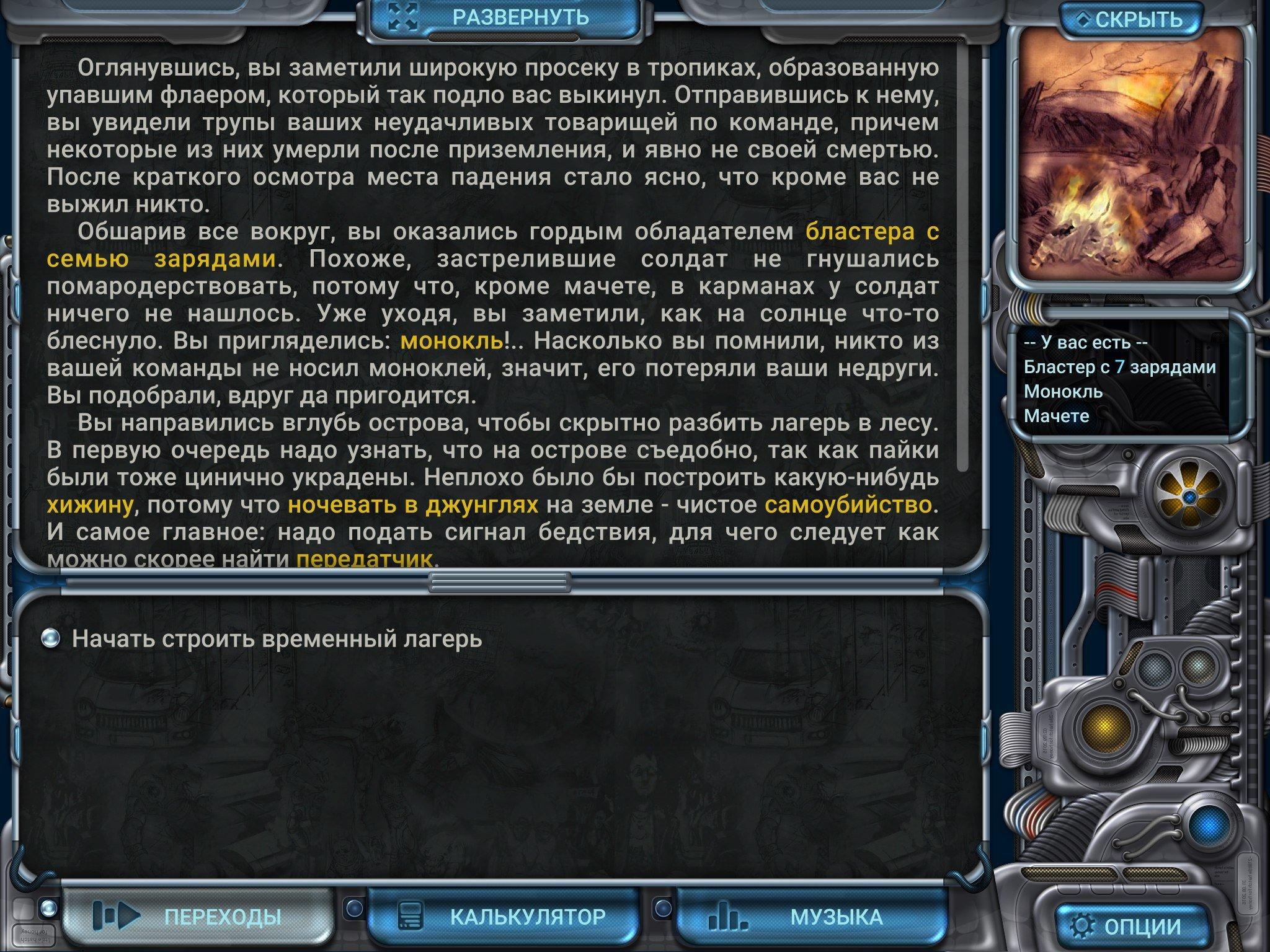 Обзор Space Rangers: Quest или как вернуть 2005. - Изображение 5