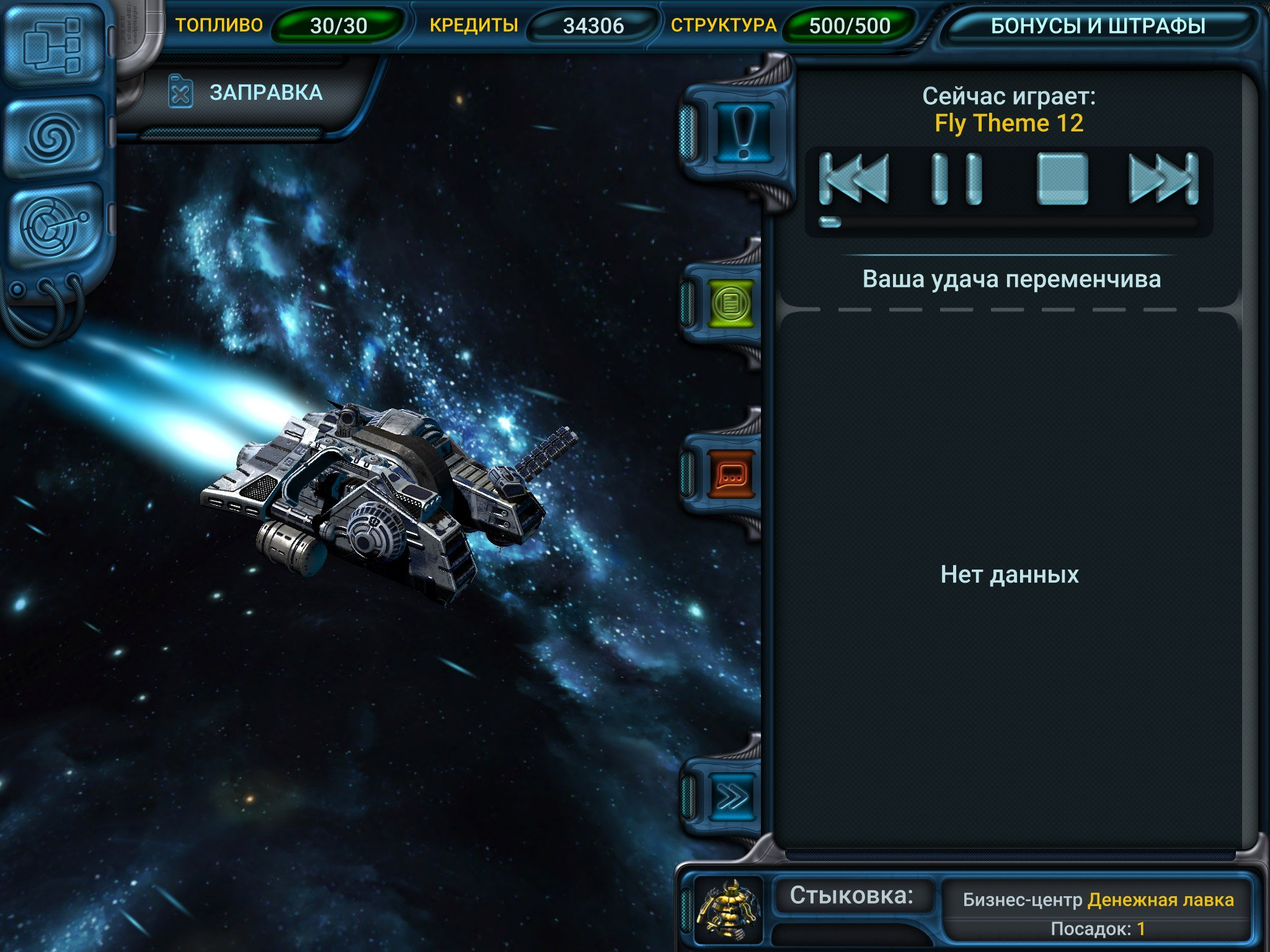 Обзор Space Rangers: Quest или как вернуть 2005. - Изображение 2