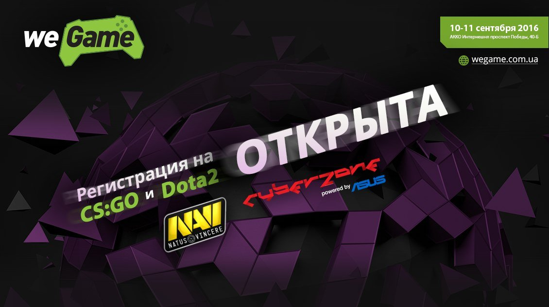 Присоединяйся к массовому киберспортивному турниру Na`Vi Cup by CyberZone. - Изображение 1