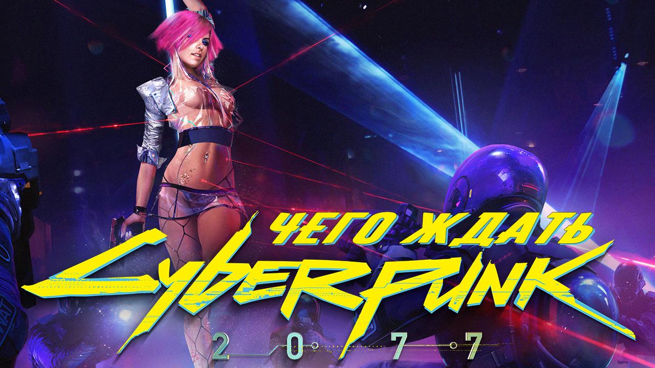Чего ждать от Cyberpunk 2077. - Изображение 1