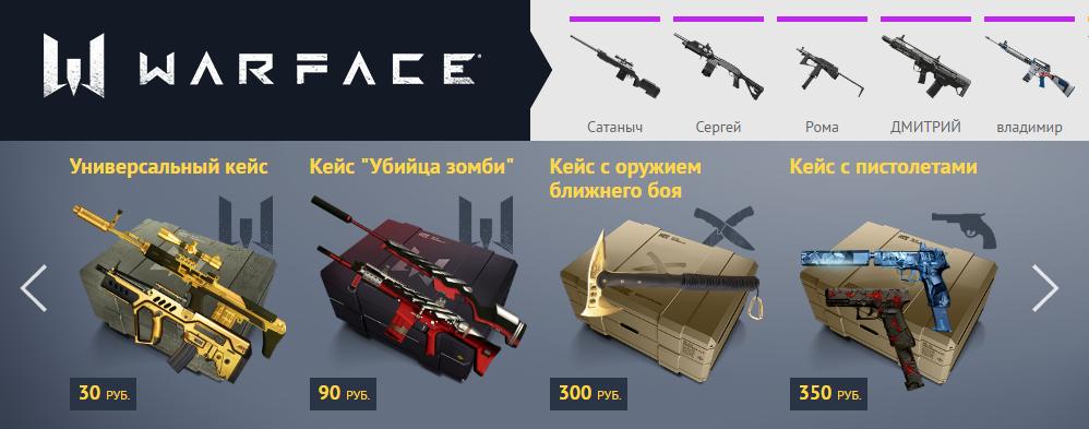 Новый способ получить оружие в Warface. - Изображение 1
