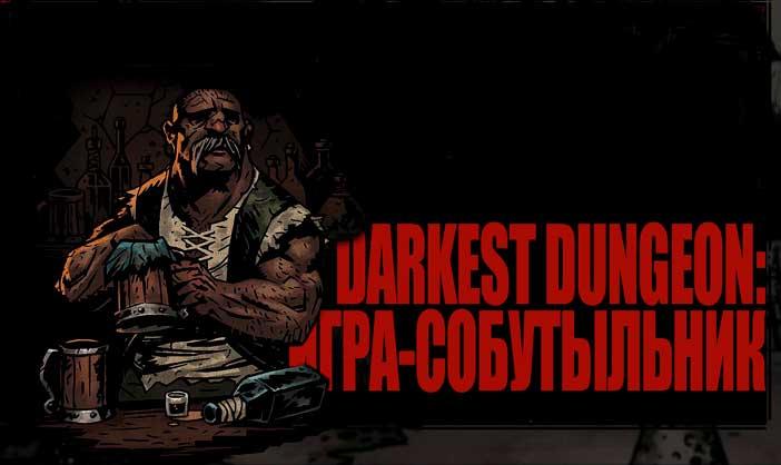 Darkest Dungeon: игра-собутыльник. - Изображение 1