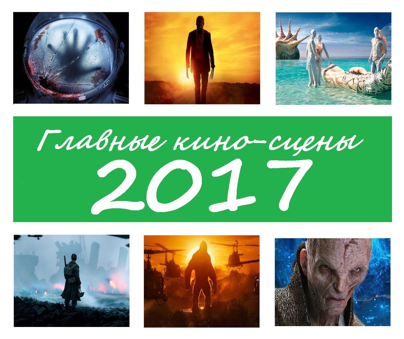 Главные кино-сцены 2017. - Изображение 1
