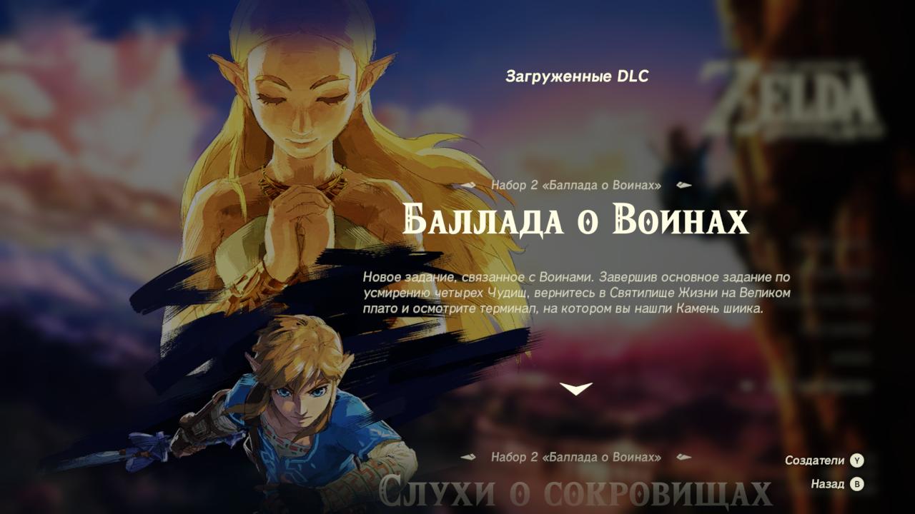 Как поиграть в The Legend of Zelda: Breath of the Wild на PC? Гайд по настройке Cemu. - Изображение 15