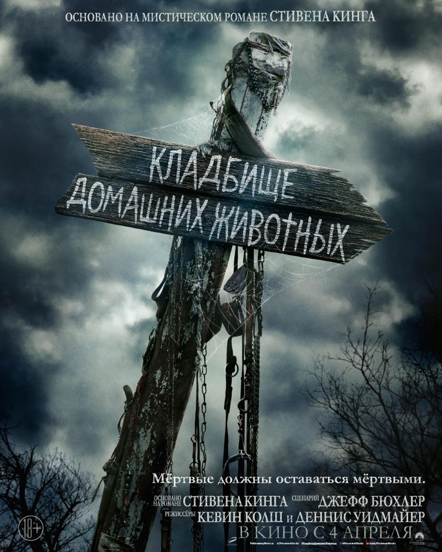 """Первый трейлер новой экранизации """"Кладбища домашних животных"""". - Изображение 2"""