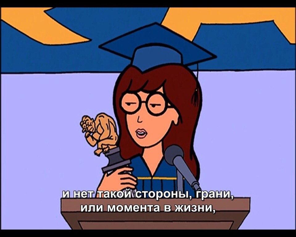 7 мыслей, которые можно подчеркнуть в мультсериале «Дарья». - Изображение 26