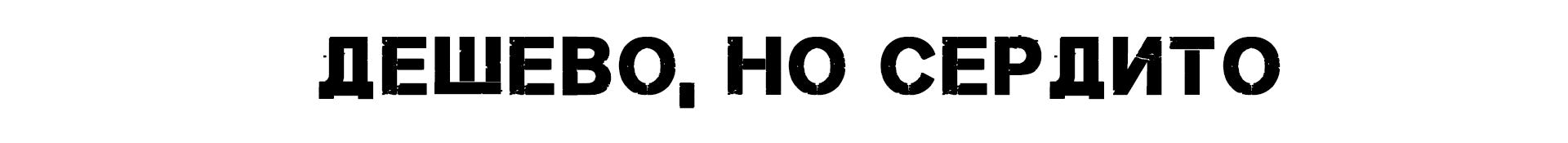 Четко по Уэллсу | Обзор игры Вивисектор: Зверь внутри. - Изображение 4