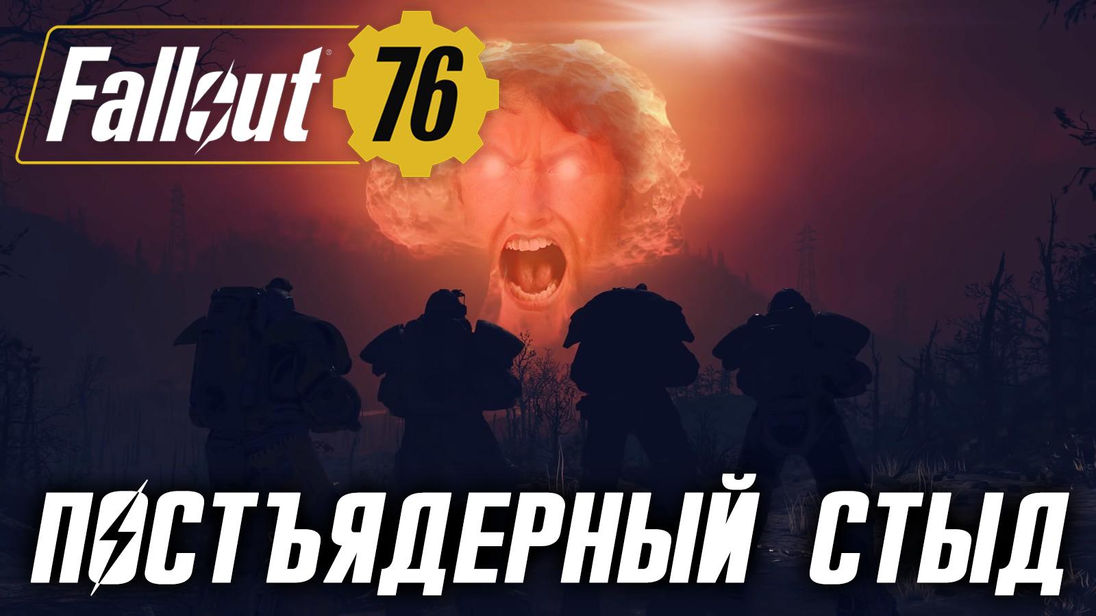 Не покупайте Fallout 76 | Постъядерный стыд. - Изображение 1