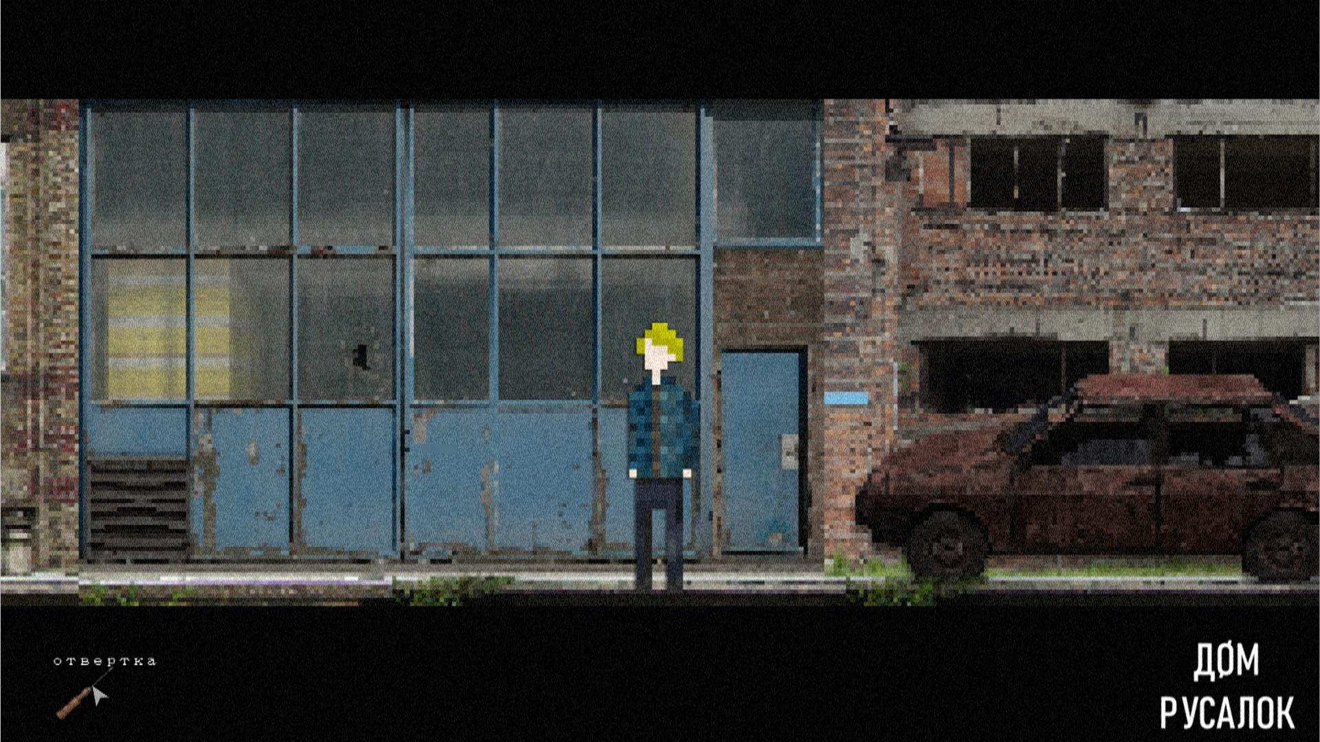 Дøм Русалок - игра про сарайное детство 90-х. - Изображение 7