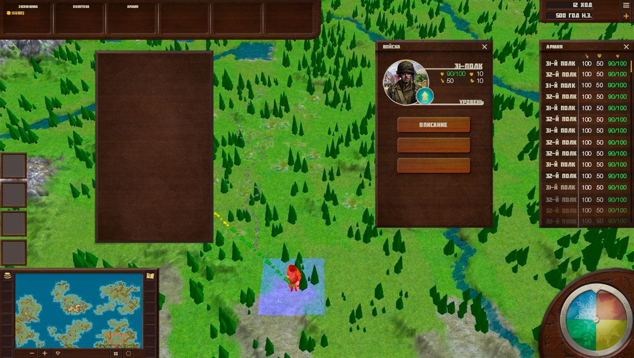 Стратегическая игра - Великие племена. - Изображение 17