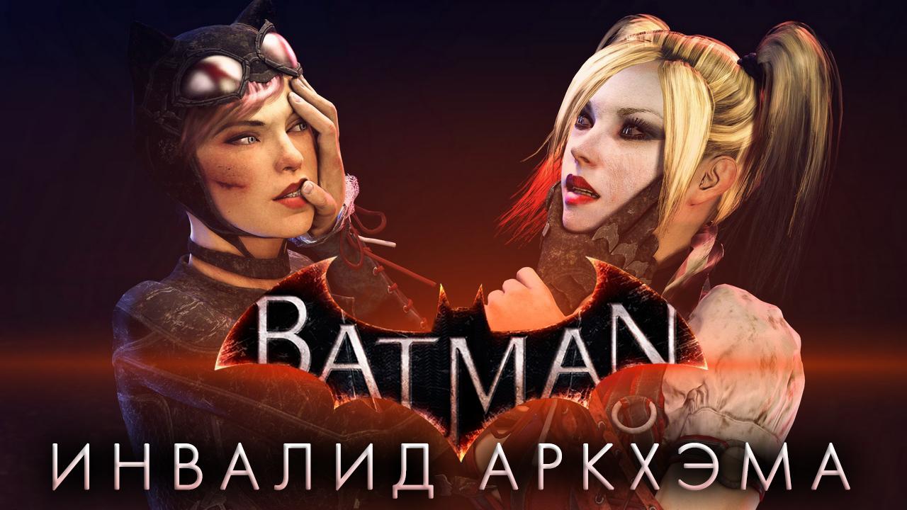 Batman: Arkham Knight | Инвалид Аркхэма. - Изображение 1