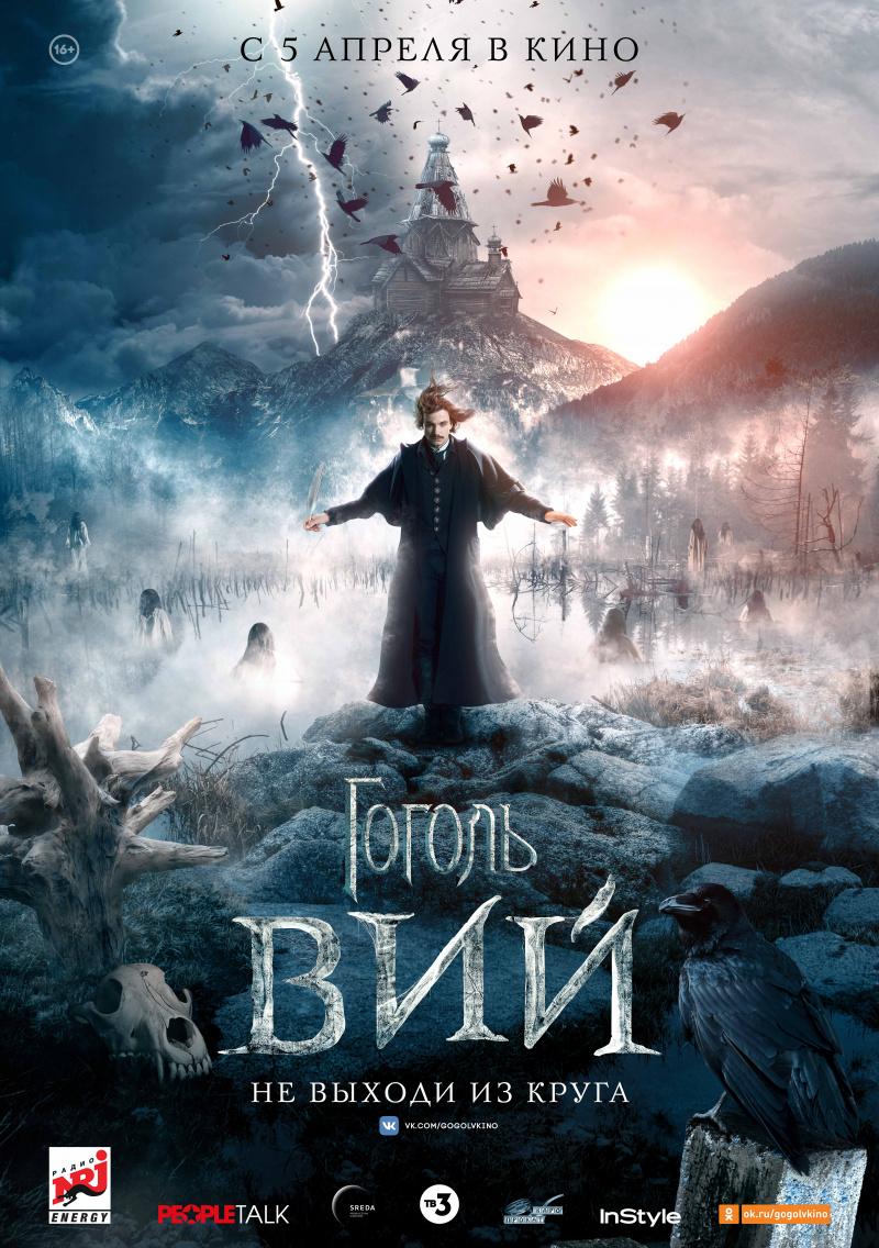 [Мнение] фильмы Гоголь или интересный сериал.. - Изображение 3