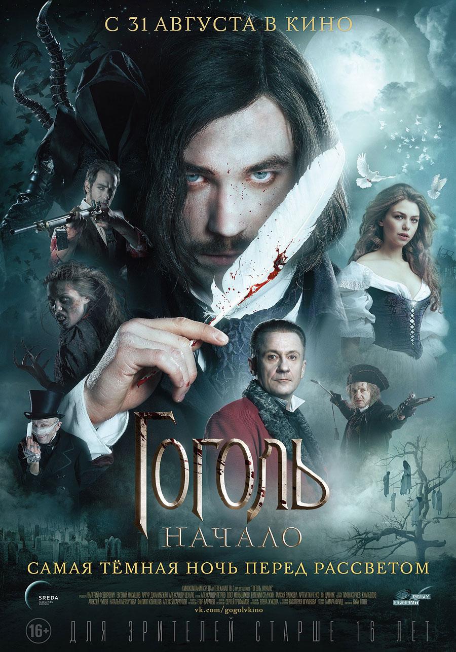 [Мнение] фильмы Гоголь или интересный сериал.. - Изображение 1