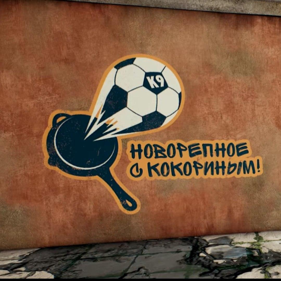 Граффити Кокорина появилось в ПУБГе: Альфа4   Паб   Канобу