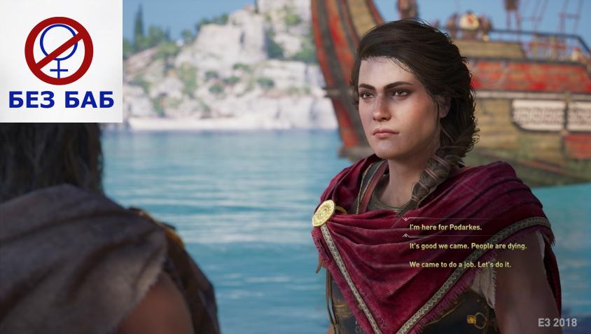 Никому ненужное мнение о E3 2018.. - Изображение 34