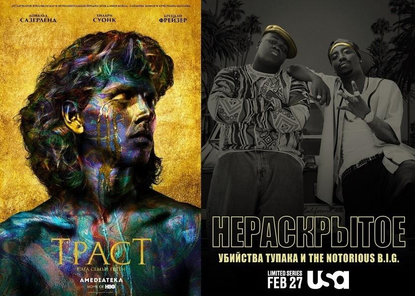 Премьеры сезона: USA Network X FX. - Изображение 1
